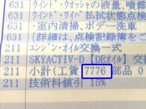 XDデミオ オイル 価格